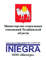 Курсы повышения квалификации работников системы социальной защиты населения Челябинской области